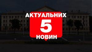 «Квадраты» по дешевке, забастовка учителей, первая в области мини ГЭС — главные новости Запорожья и области за четверг