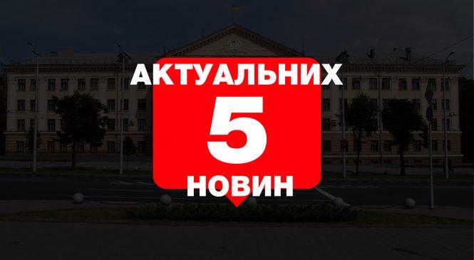 НАБУ проверяли Бердянский порт, в Запорожье раскрасили бигборд одного из кандидатов, полиция задержала двух рекламщиков наркотиков — главные новости Запорожья и области за среду