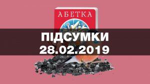ВР розглядала закон про мову, у бюджет внесли зміни, Україна може не моїхати на Євробачення і наступного року – найважливіші новини четверга за 60 секунд