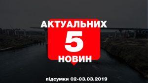 У Запорізькій області Єврокомісія приїхала до Бердянська, бракон'єри рубають дуби, авто-мото арена замість стадіону — 5 найцікавіших новин вихідних, 2-3 березня