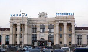 У Запоріжжі залізнийчний вокзал та потяг серед найпопулярніших у країні