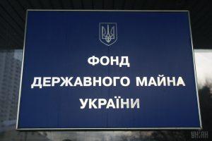 Запорізьке відділення Фонду держмайна увійшло до складу регіонального управління з центром у Дніпрі (Нова адреса)