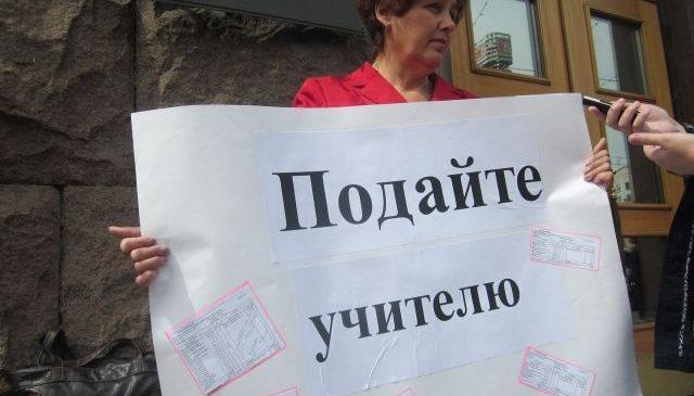 Фотофакт: учителя из Запорожской области, которые с начала года не получали зарплату, не вышли на работу