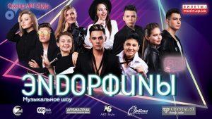 Запорожцев приглашают на современное музыкальное шоу, где выступят участники вокальных телепроектов «Голос страны», «Яркие дети Украины», «Голос. Дети» и другие