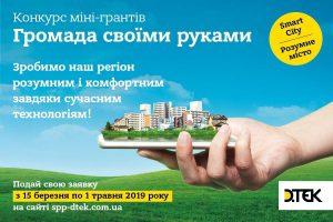 Громада в Запорожской области может получить грант на воплощение идеи по улучшению города