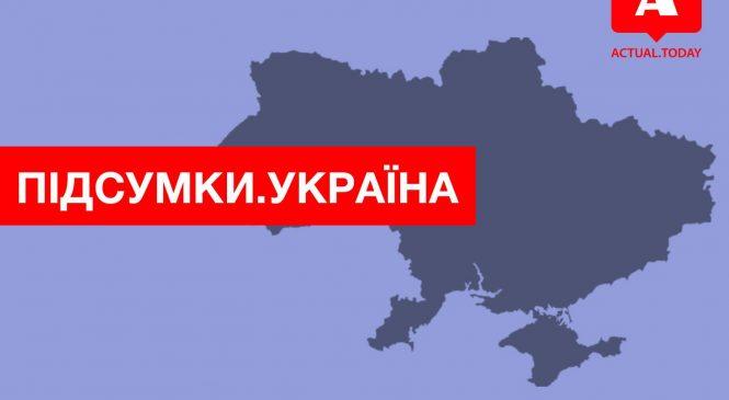 50 лет до Польши, указ о роспуске Рады вступил в силу, Венецианская комиссия изучит закон о языке -главные новости четверга