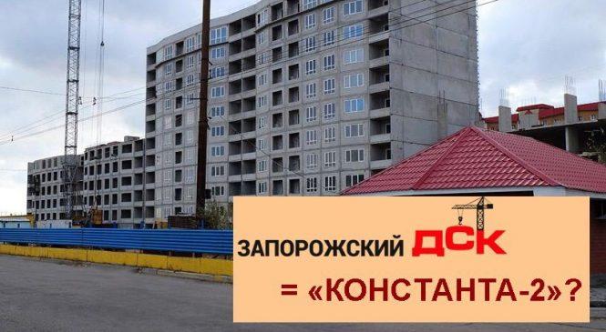 Запорожский ДСК ожидает участь «Константы»?