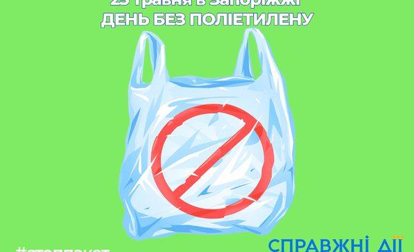 #Стоппакет: у Запоріжжі в Ашані пакети замінять на паперові, одноразові рукавички — на щипці та лопатки